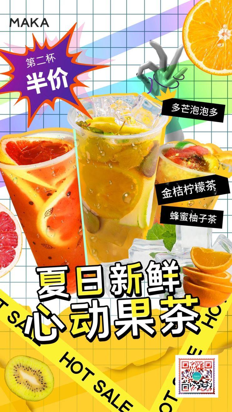 黄色简约风格果茶促销宣传海报