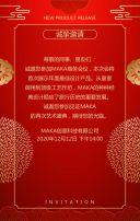 大红传统元素活动展会酒会晚会宴会开业发布会邀请函H5模板