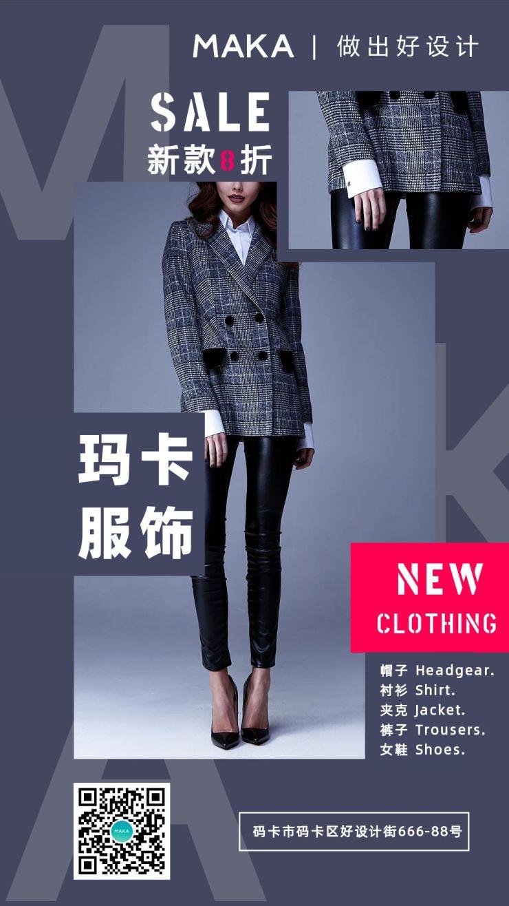 灰色简约风服饰品牌宣传海报