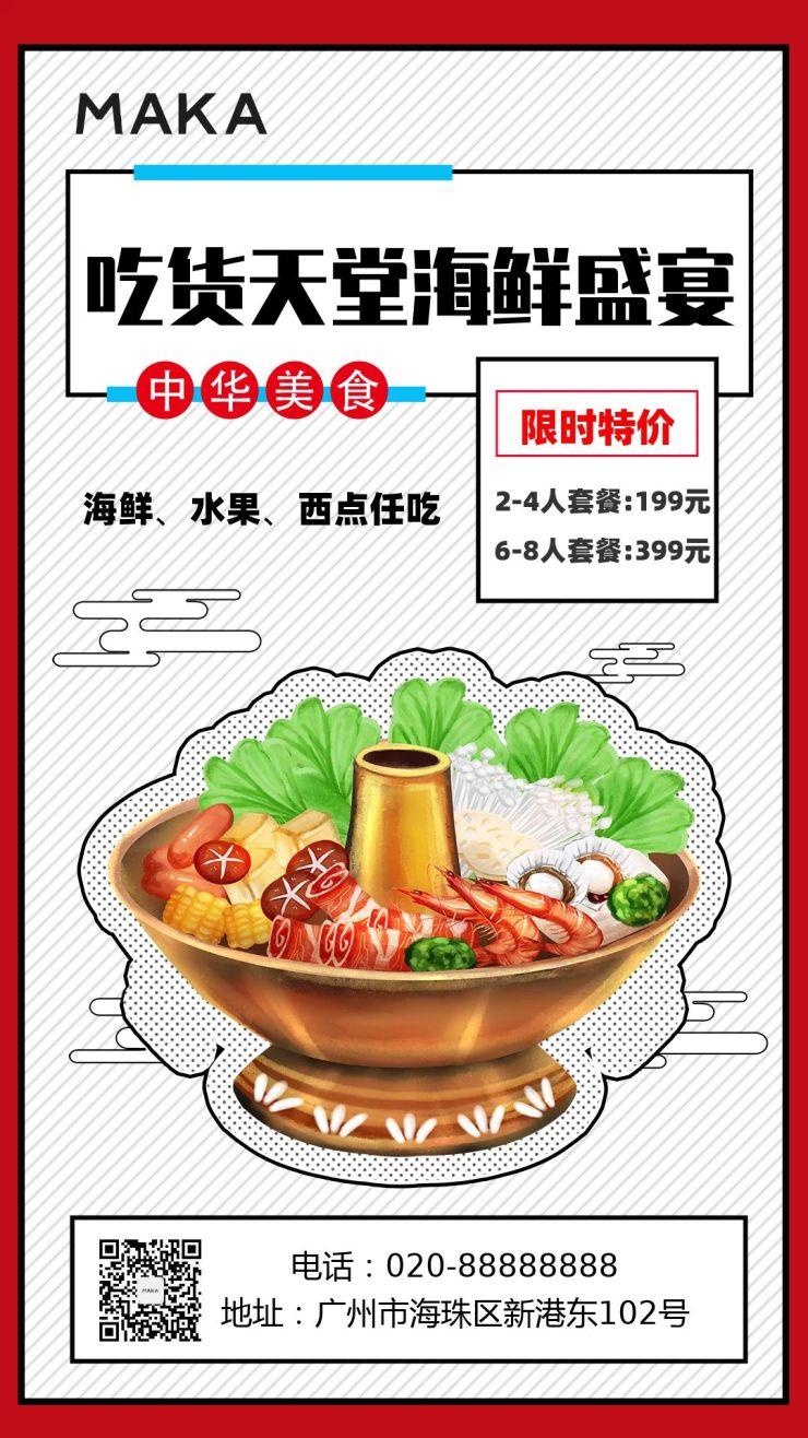 酷炫中式龙虾海鲜店团购宣传手机海报