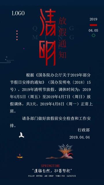 蓝色简约中国风清明放假通知海报