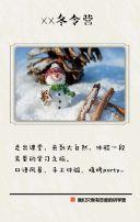冬令营报名冬令营活动冬令营推广