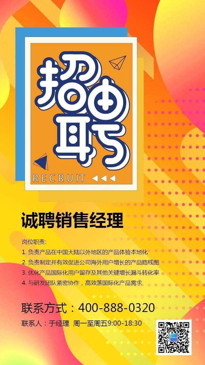 黄色简约扁平企事业公司单位招聘宣传海报