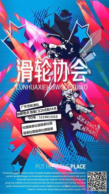 社团滑轮协会招新活动海报设计