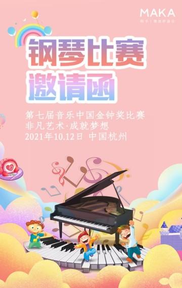 钢琴比赛邀请函翻页H5