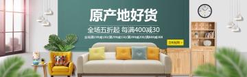 家居家具家私沙发促销清新文艺风店铺banner