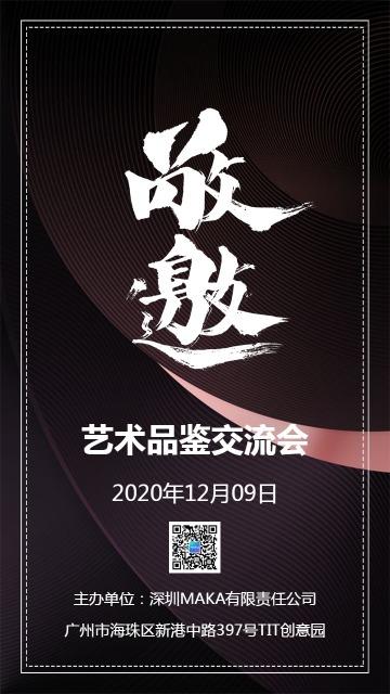 黑色时尚炫酷事业单位会议请柬邀请函海报