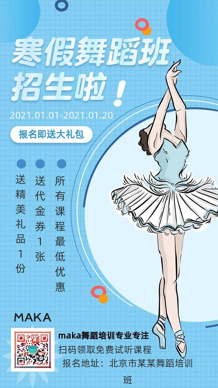 蓝色文艺寒假舞蹈班招生手机海报