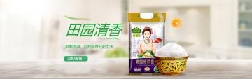 简约田园大米粮食电商banner