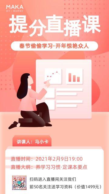 红色简约插画风格教育提分直播课宣传手机海报
