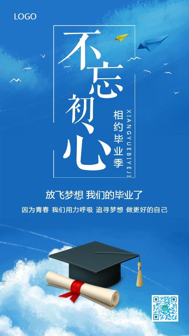 简约毕业青春飞扬毕业旅行励志梦想大学生毕业季青春寄语热点祝福宣传海报
