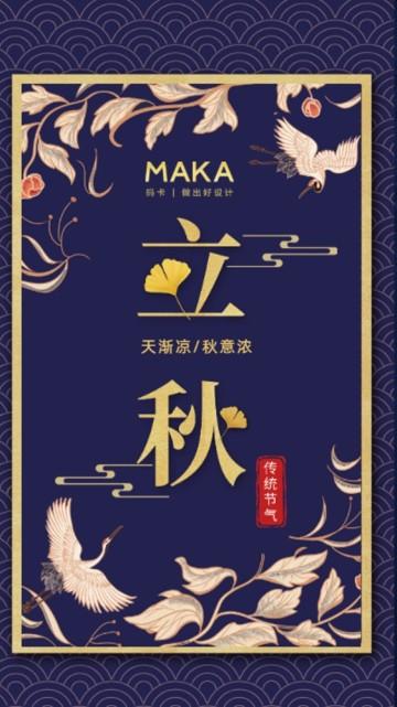 蓝色简约中国风立秋节气祝福手机视频模板