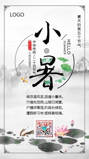 中国传统水墨风夏天海报小暑海报小暑插画小暑习俗西瓜二十四节气大暑插画海报