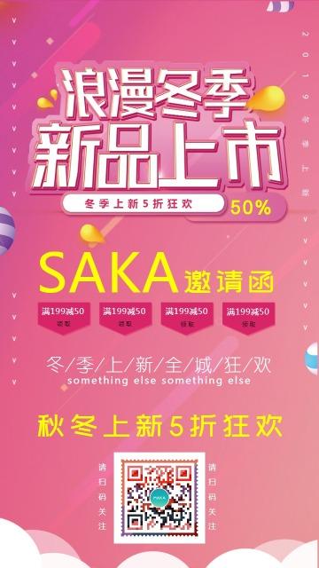 粉色浪漫简约冬季上新促销海报新款优惠活动宣传邀请函
