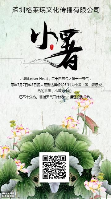 中国传统二十四节气小暑荷花企业公益宣传海报