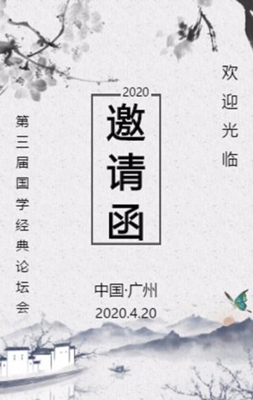 灰色中国风水墨山水会议邀请函h5