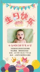 生日快乐卡通风格宝宝生日宴会邀请函海报模板