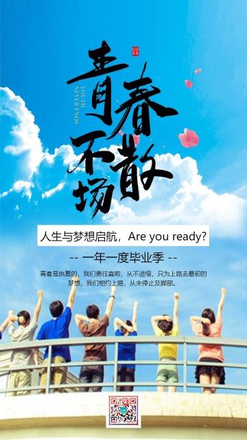 蓝色清新文艺毕业旅行宣传海报