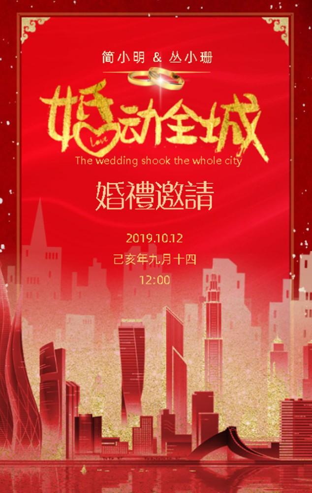 新中式婚礼请柬中国风大气