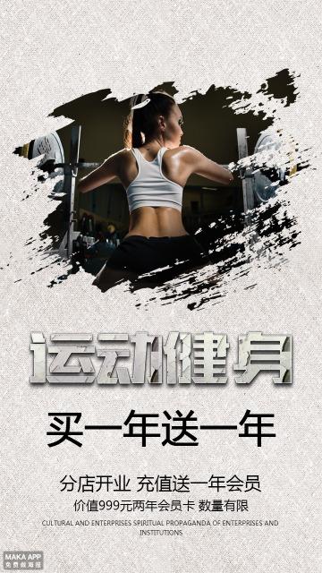 健身房会员卡促销活动