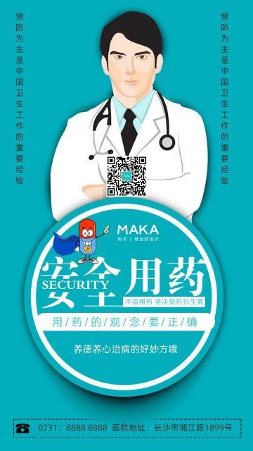 蓝色安全用药宣传海报