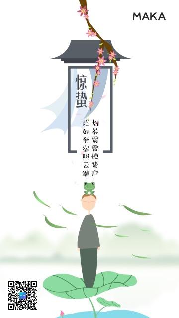 惊蛰节气唯美清新文艺企业公司推广宣传海报