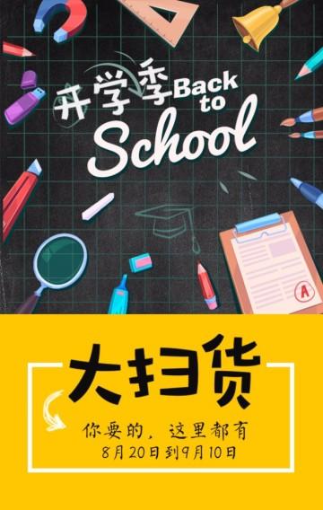 开学季节学生入学用品促销宣传