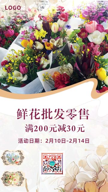 简约214情人节520七夕情人节缘分鲜花批发活动优惠爱情表白祝福贺卡促销海报