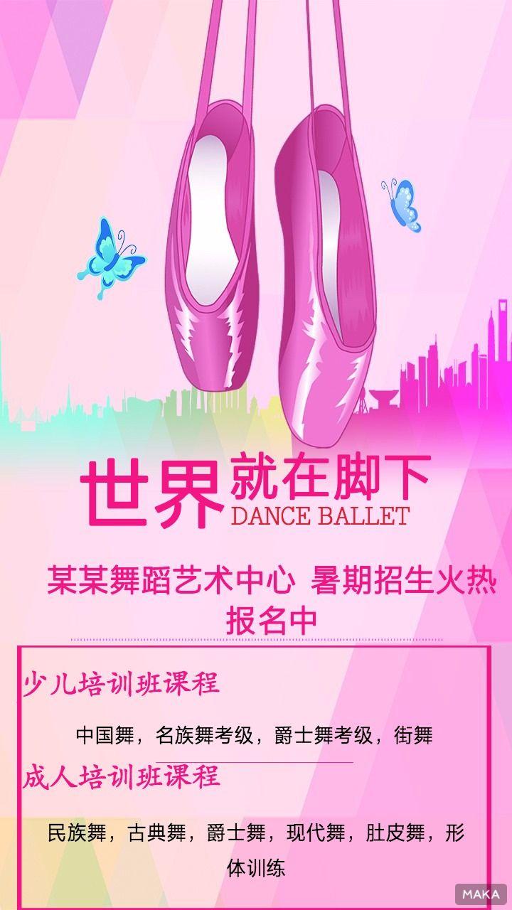 舞蹈艺术中心暑期招生培训
