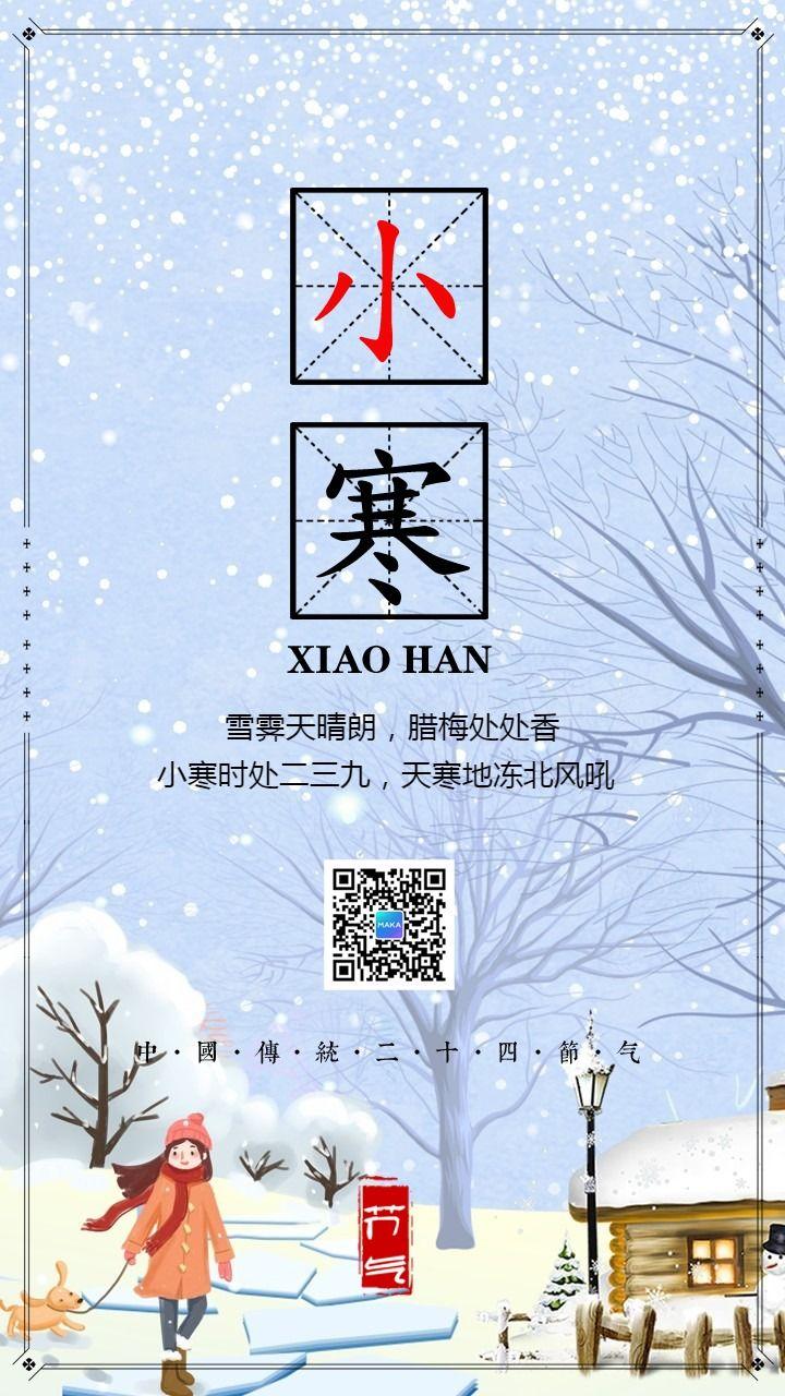 简约文艺传统二十四节气小寒日签海报