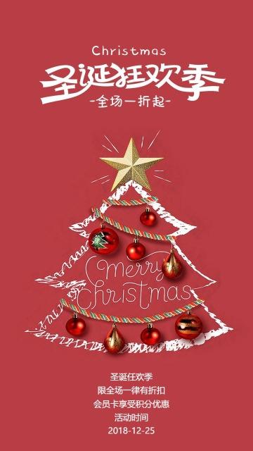 圣诞狂欢夜 红色卡通商场促销海报