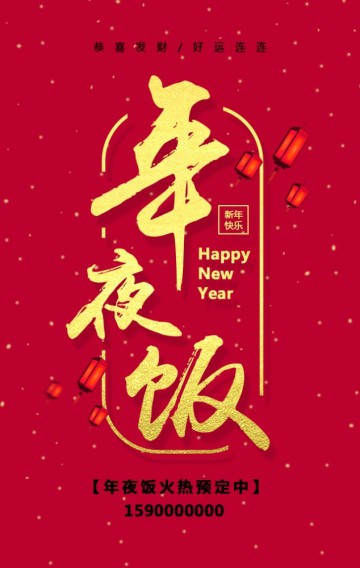 红色喜庆简约中国风年夜饭预订促销宣传模板
