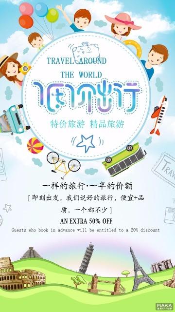 旅行社特价旅游宣传海报卡通扁平化风格