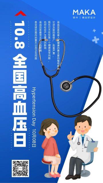 蓝色简约全国高血压日公益宣传海报