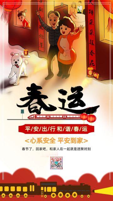 红色简约大气2020鼠年平安春运  春运回家过年祝福贺卡宣传海报