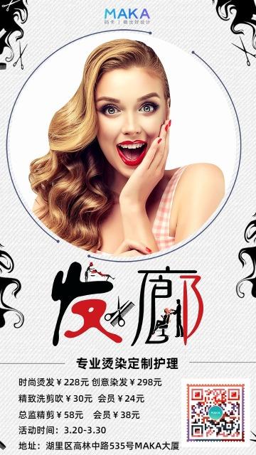 黑色时尚美发行业项目介绍优惠促销宣传通知海报