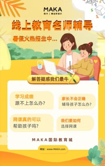 黄色简约直播网课在线教育翻页H5