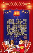 企业春节祝福卡