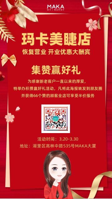 时尚红色美睫行业优惠大酬宾活动宣传通知海报