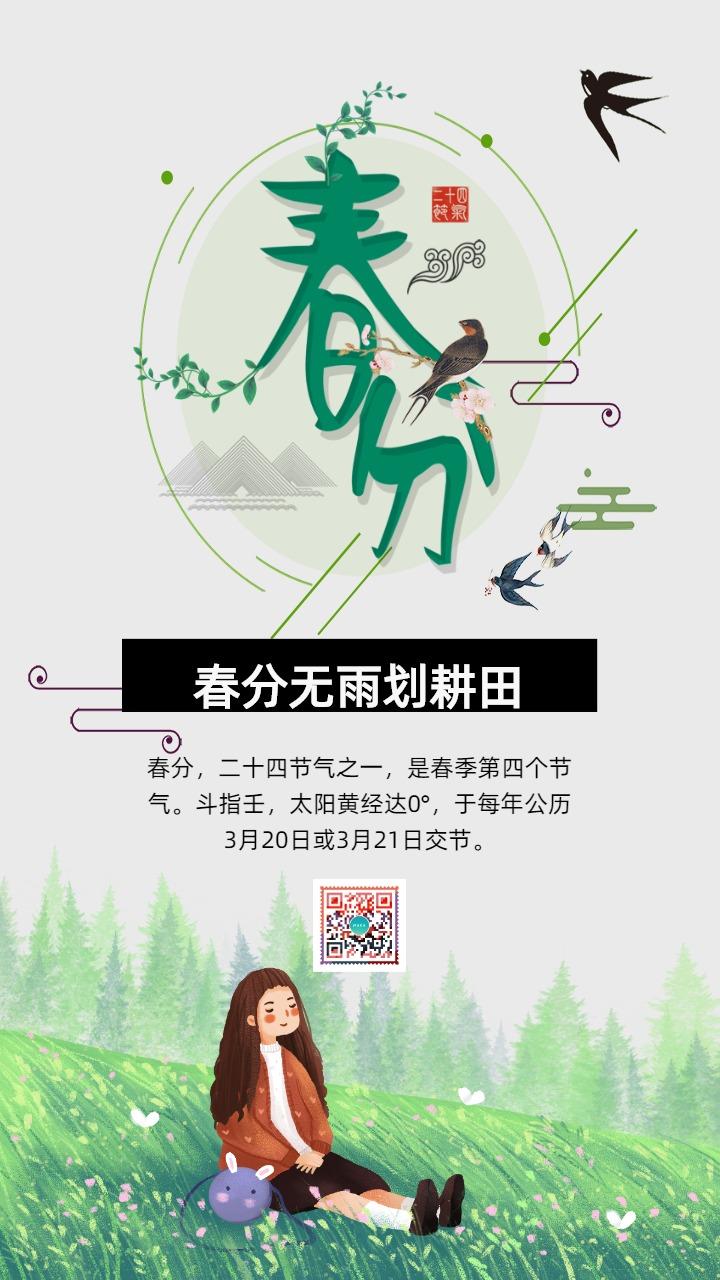 灰色卡通手绘中国传统二十四节气之春分知识普及宣传海报
