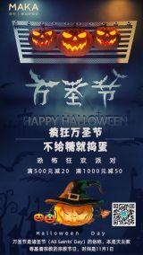 蓝色万圣节恐怖狂欢派对节日活动手机海报