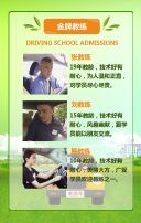 驾校培训 招生学车 考驾照