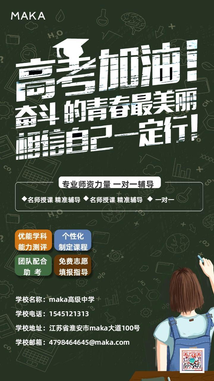 绿色卡通高考冲刺班招生宣传海报