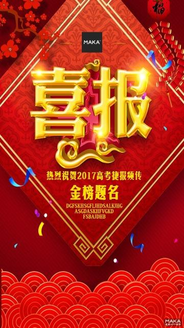 高考喜讯宣传海报红色中国风
