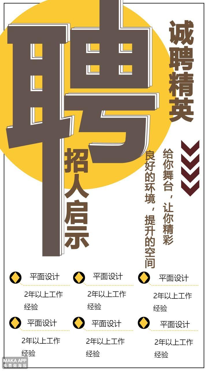 黄色简约招聘招商合伙人秋季招聘企业公司创意海报