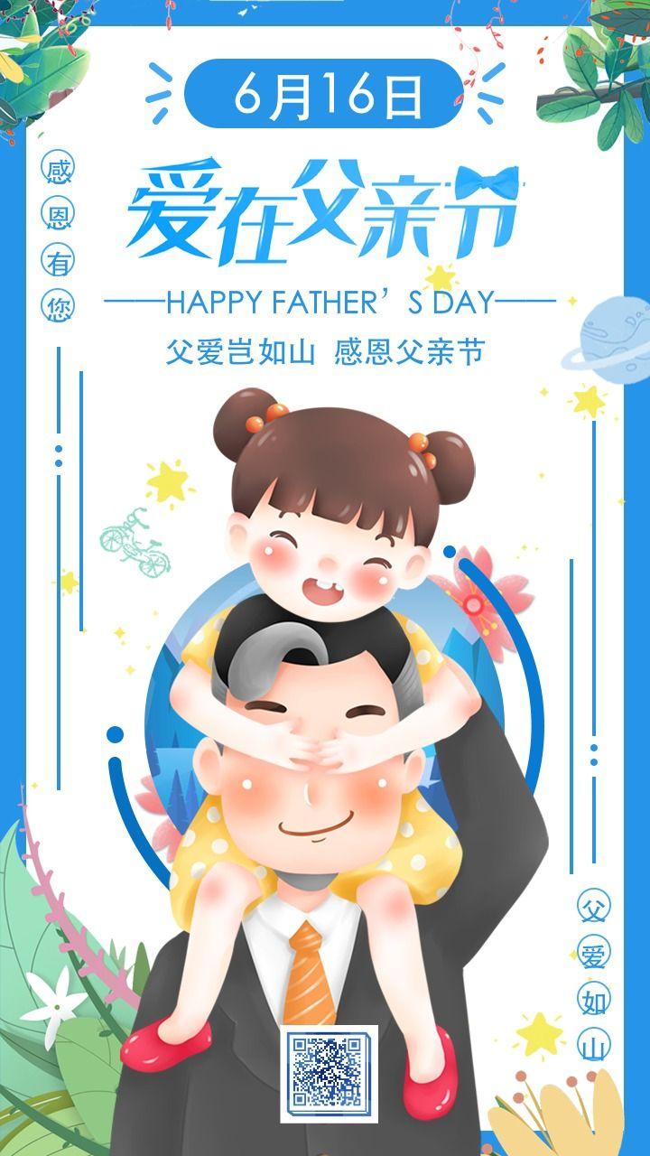 父亲节卡通手绘插画设计风格感恩父亲节宣传海报