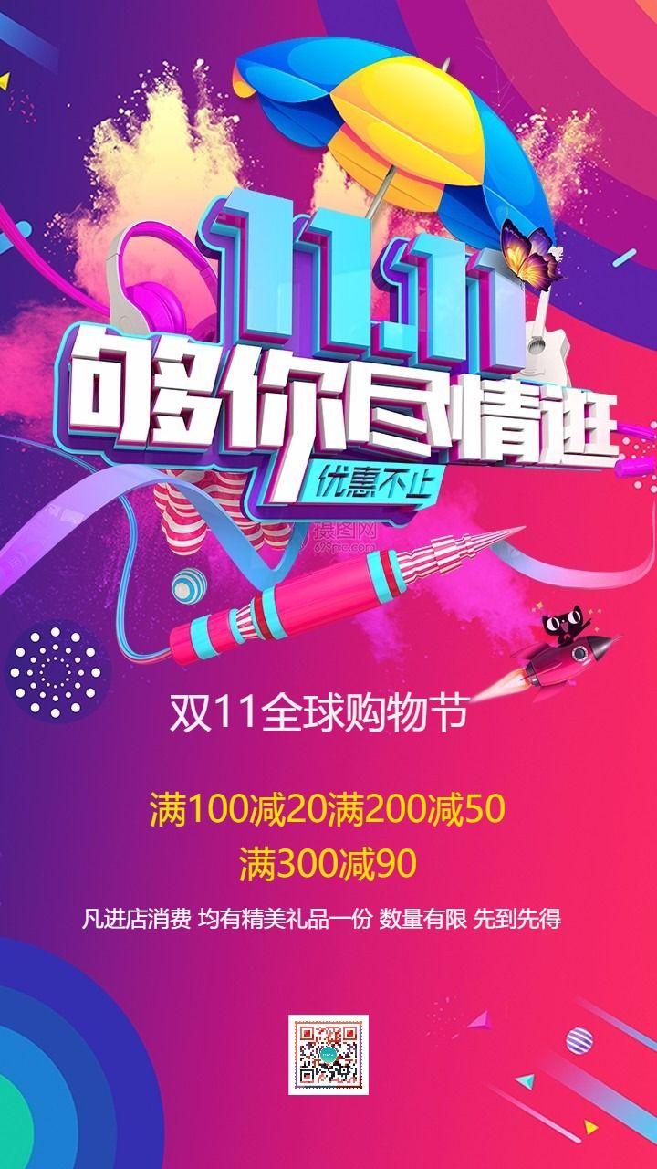 粉色创意双11购物狂欢节节日促销手机海报