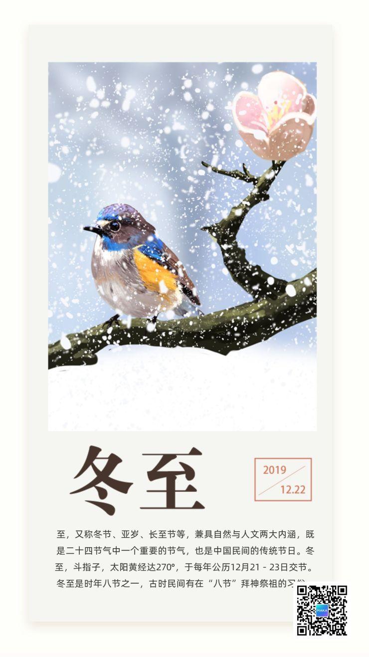 二十四节气之冬至节日日签企业宣传吃饺子吃汤圆