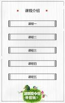 白色创意暑假夏令营招生宣传翻页H5