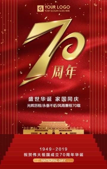 红色中国风十一国庆节活动宣传H5